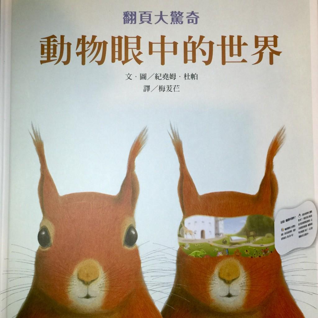 [童书推介及分享]~动物眼中的世界