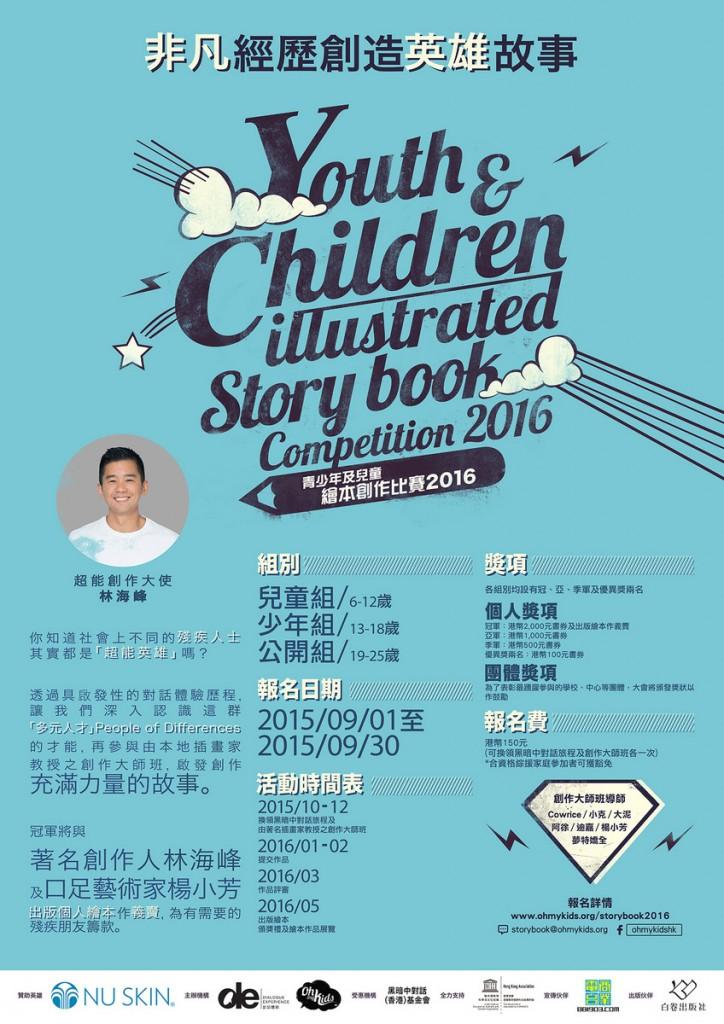 青少年及兒童繪本創作比賽2016海報
