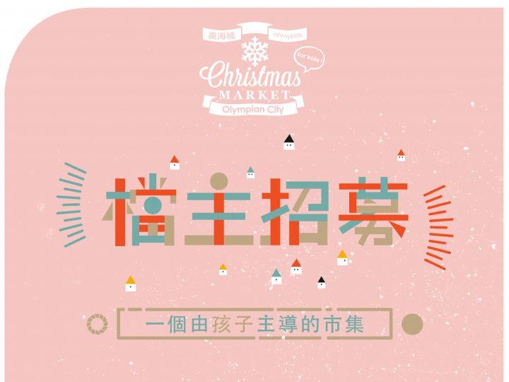 奧海城 x ohmykids Christmas Market for Kids 2015