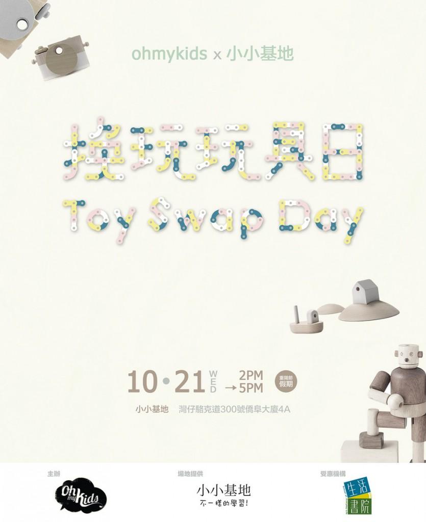 toyswap2015aw