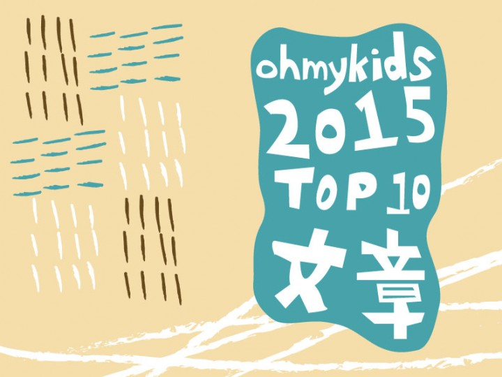 2015 top 10 文章