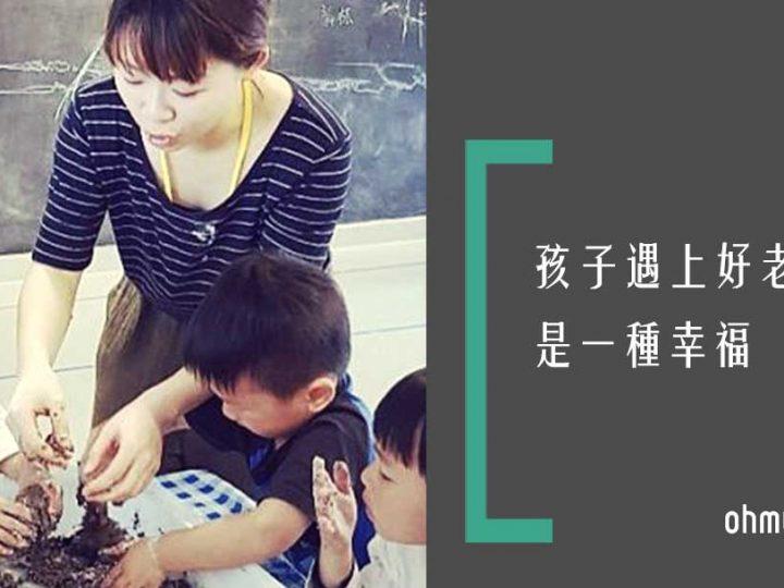 孩子遇上好老師是一種幸福