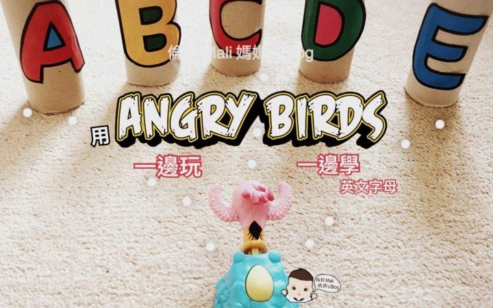 [學齡前兒童 DIY 小遊戲] 用 Angry Birds 一邊玩一邊學英文字母