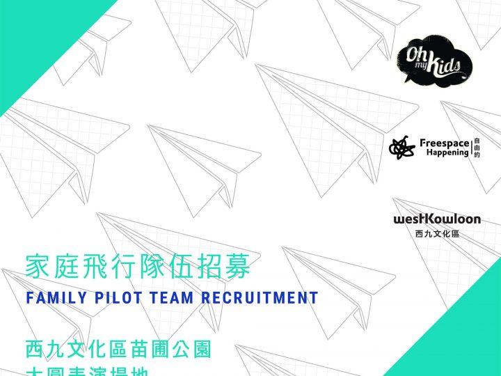 【Let's fly 紙飛機切磋大會】家庭飛行隊伍招募