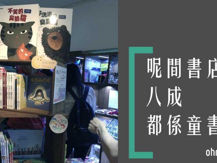 油麻地小小童書店–1UP