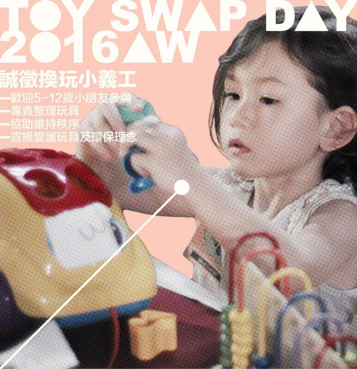 toyswapday_2016aw_1600