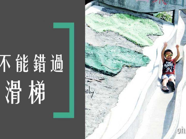 [彰化親子遊]全台最長溜滑梯!玩不完的探險樂園~百果山風景區