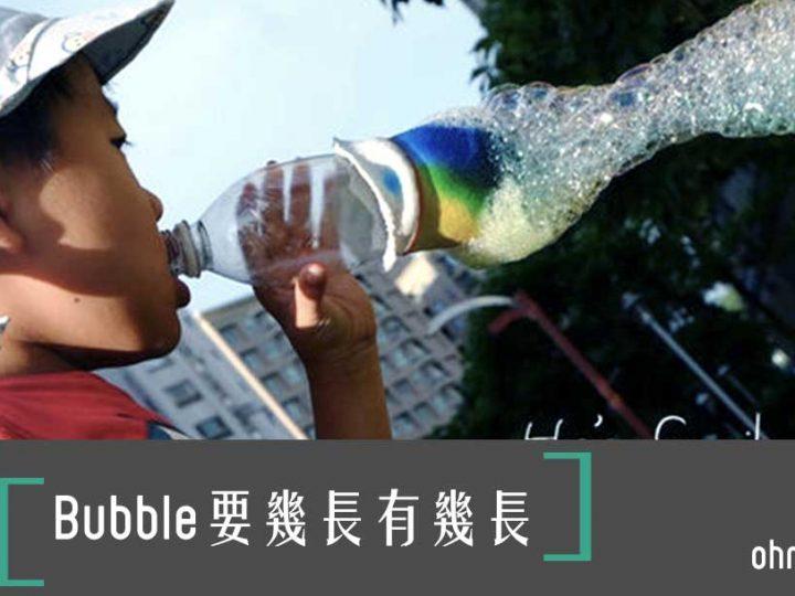 [DIY]泡泡就要「長」才好玩!自製彩虹長泡泡