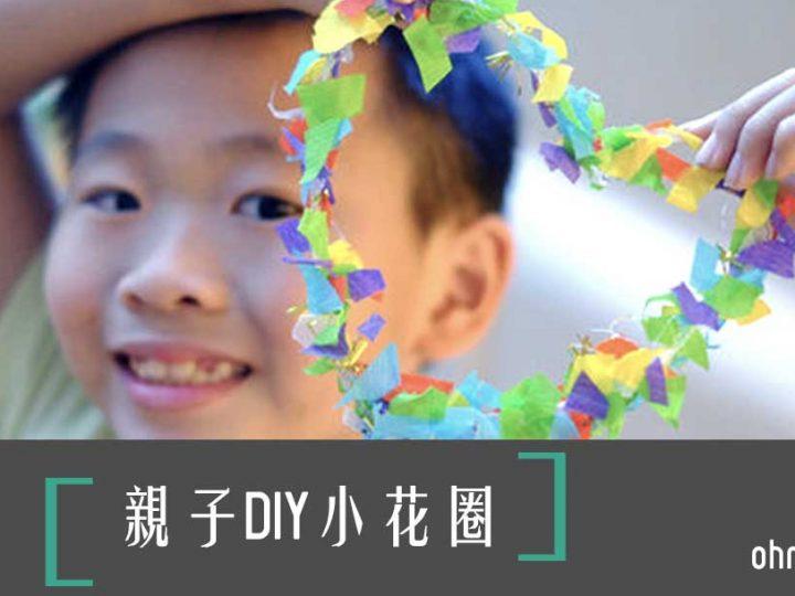 [DIY]愛的小禮送媽媽~膠條心型花圈