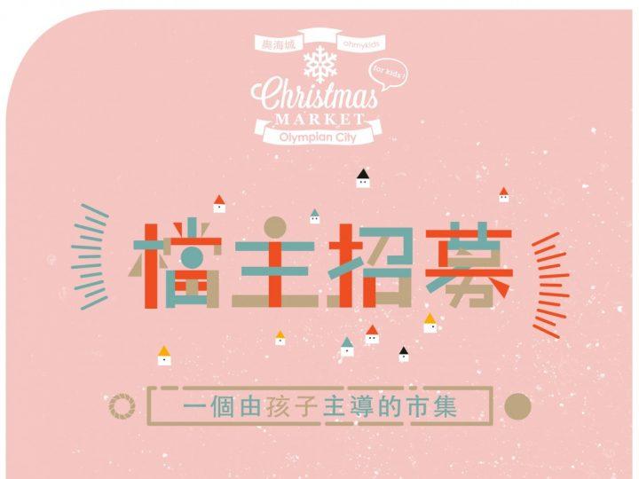 奧海城 X ohmykids Christmas Market for Kids 檔主招募