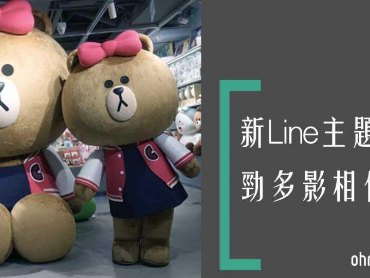 【熊大妹又嚟啦】CHOCO勁舞陪你揀禮物 @ 旺角Line Friends