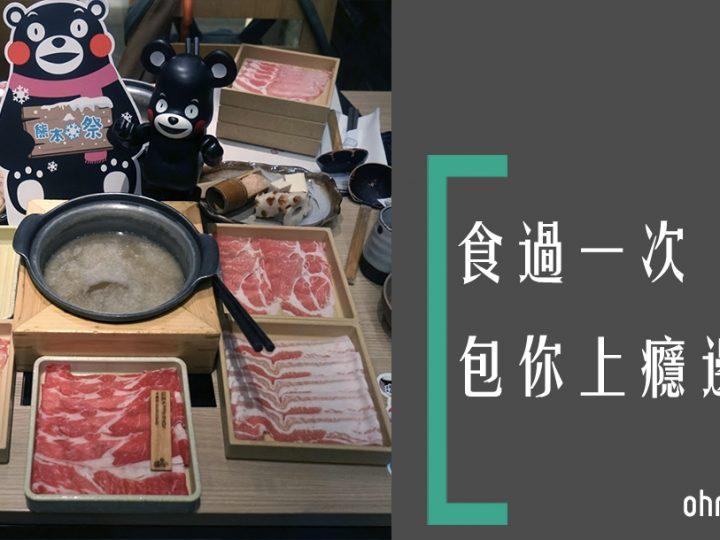 【部長你好】 為咗個煲打邊爐 @ 熊本熊X溫野菜
