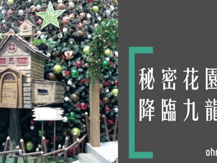 【聖誕好去處】必去! 又一城全球首個「喬漢娜的聖誕秘密花園」X DIY手繪Tee
