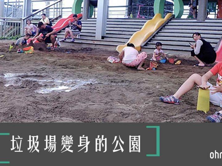 [台北親子景點]垃圾場變身無料創意公園!野放小孩最佳去處