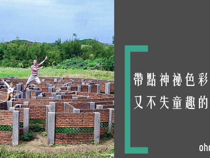 [北海岸景點]台灣最北端天然樂園迷宮