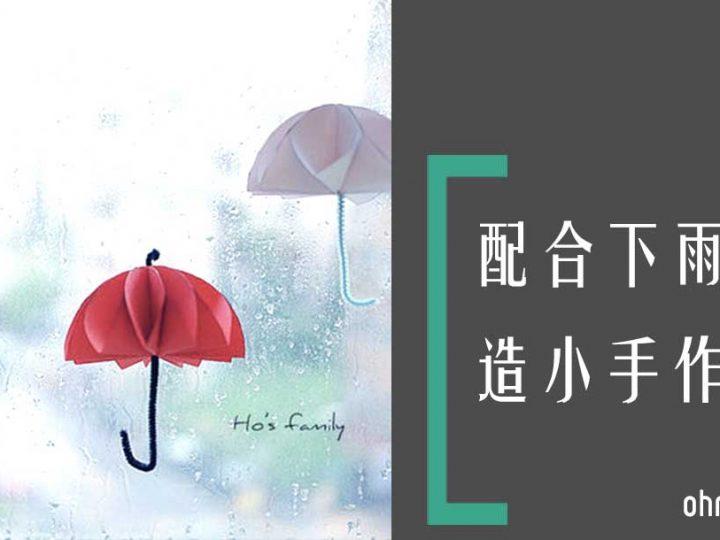 [DIY]為blue雨天加溫,療癒窗景再造好心情~紙傘吊飾