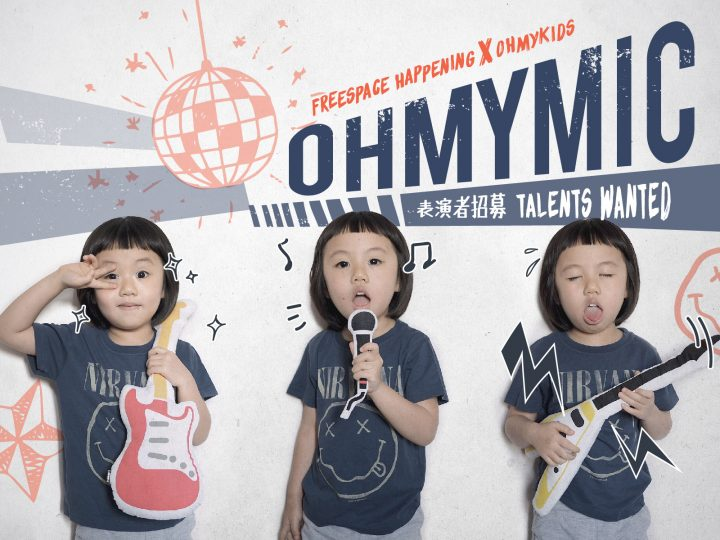 【ohmykids x 自由約】ohmymic 演出者招募