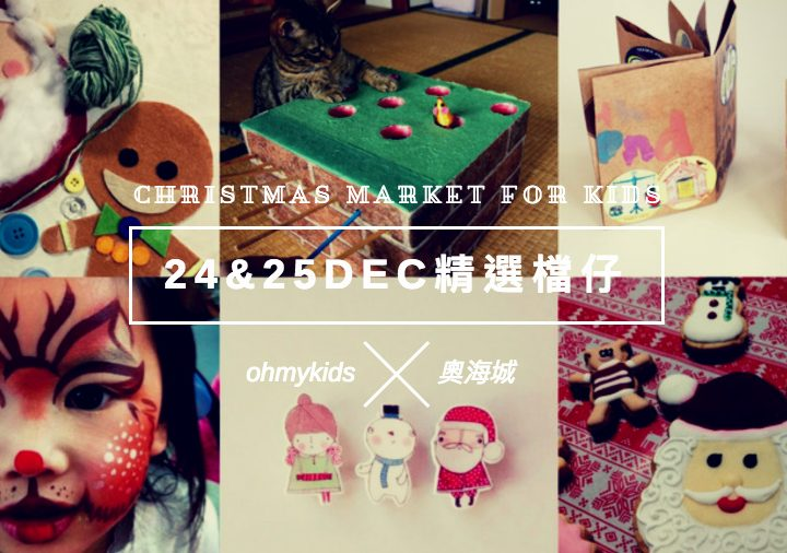 【奧海城 x ohmykids Christmas Market for Kids】24&25Dec 精選檔仔