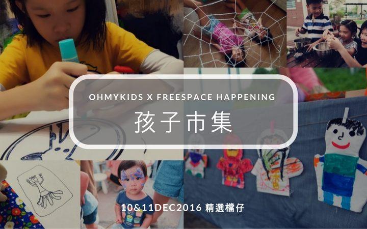 ohmykids Market x 自由約 10&11/12/2016 精選檔仔