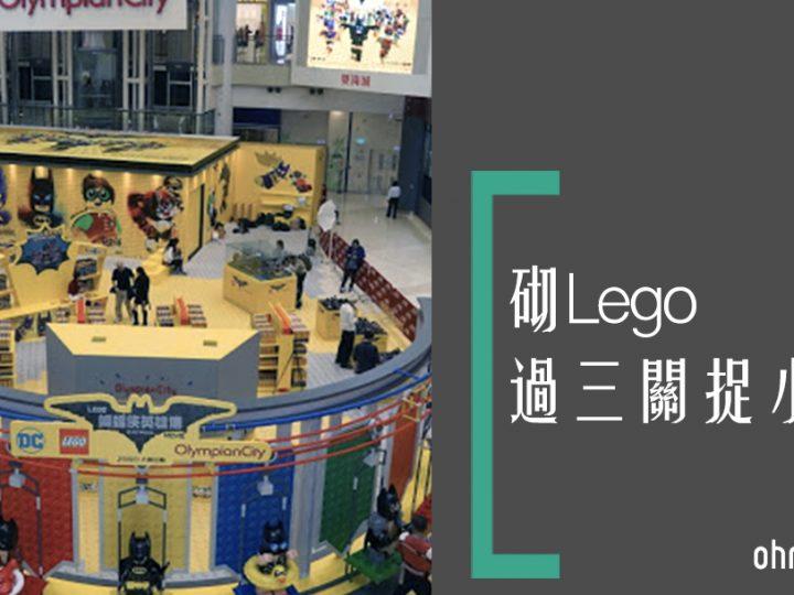【密室過三關】幫LEGO蝙蝠俠手 ~~捉小丑