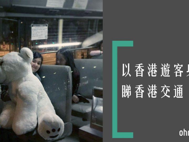 作為香港遊客
