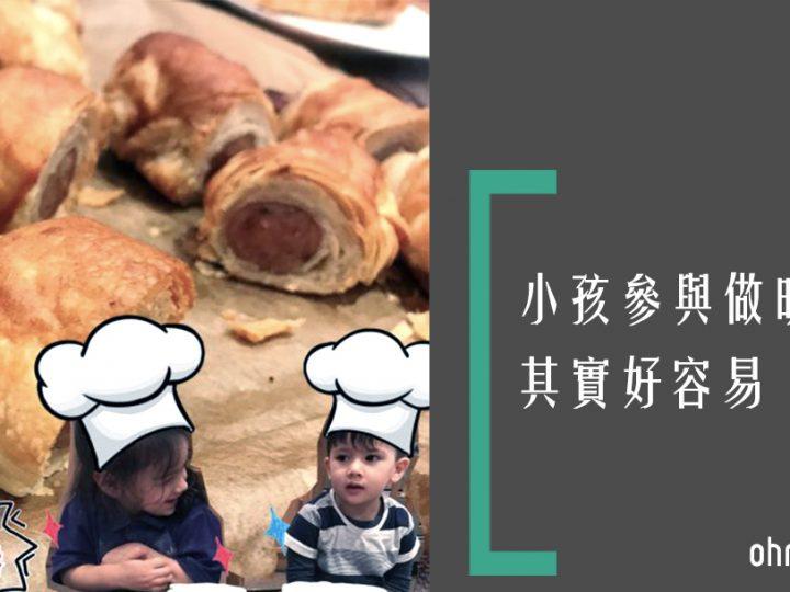 親子烹飪-Sausage rolls 很易做!!