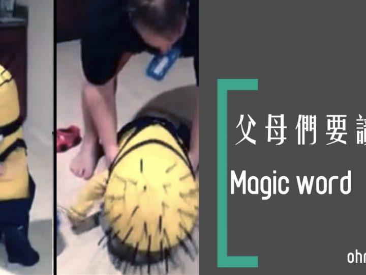 對小孩說的一句Magic Word