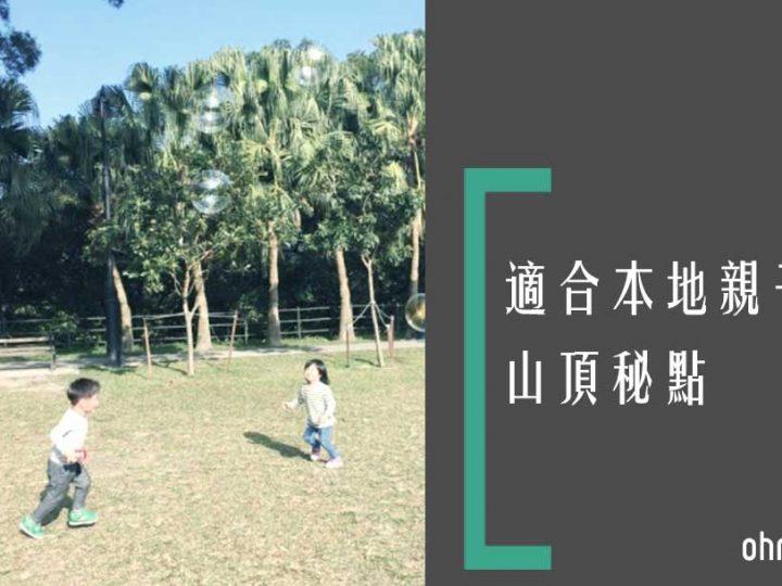 【山頂一天遊 】潮拍親子照 X 隱世遊樂場 X 真.秘密花園