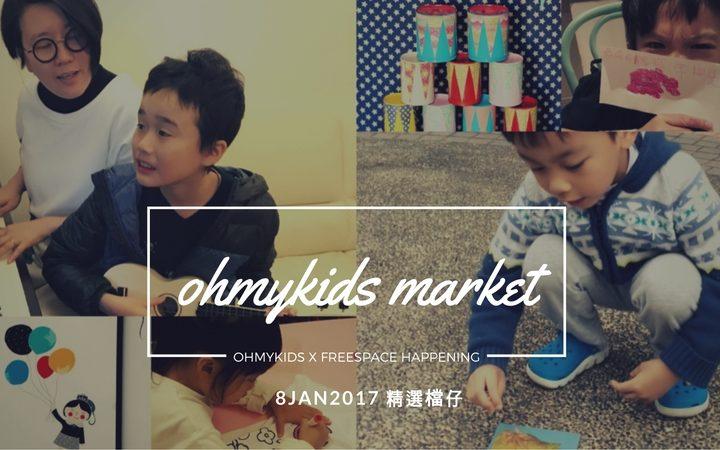 ohmykids Market x 自由約 8/1/2017 精選檔仔