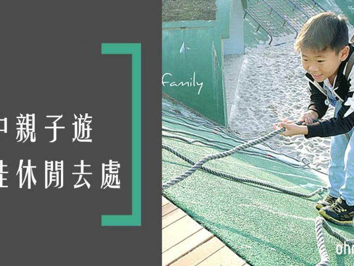 [台中親子遊]無料特色公園運動玩沙雙滿足!