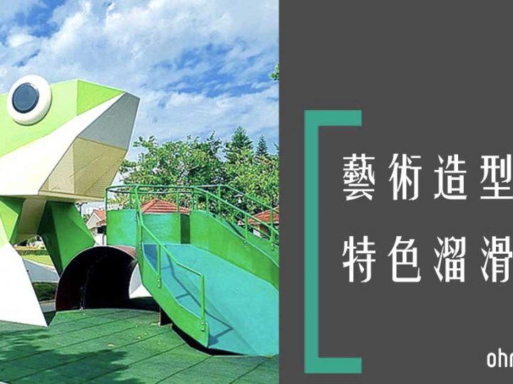 [嘉義親子景點]造型兒童遊具好吸睛!一起玩特色溜滑梯啦~