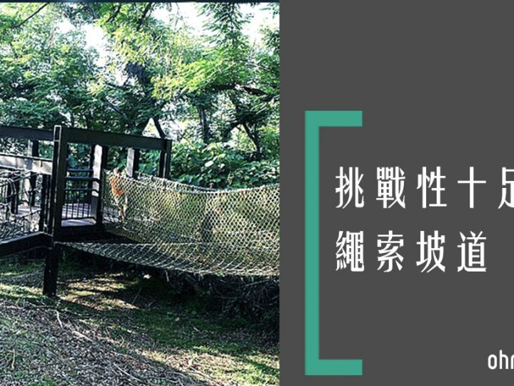 [彰化親子景點]特色公園親子運動趣、野餐玩樂好去處