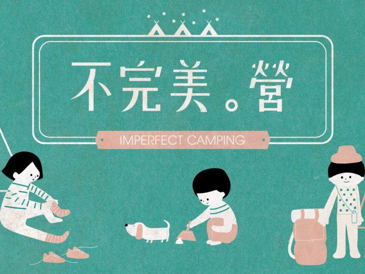 【ohmykids x 自由約】不完美。營 Imperfect Camping丨參加者招募