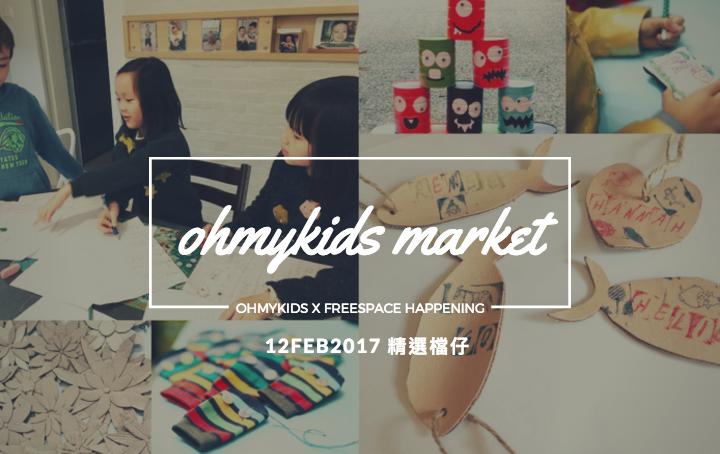 ohmykids Market x 自由約 12/2/2017 精選檔仔