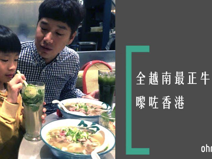 【排咗一個鐘】人哋話:全越南最好食牛肉粉? @ 錦麗
