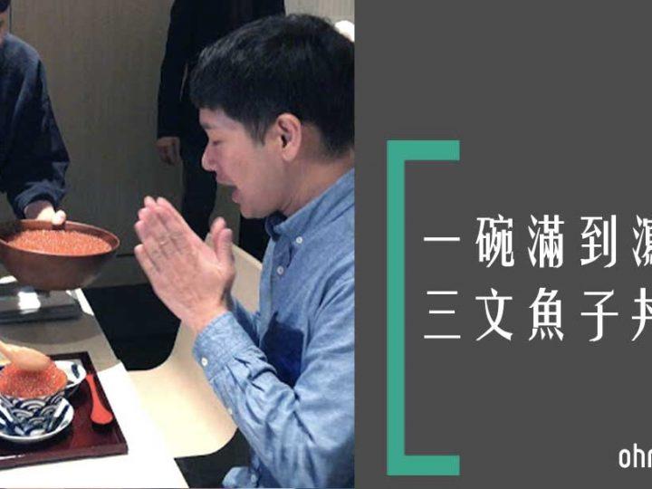 【再多些 至滿瀉】OISA!! 一次過食咗一年「三文魚子丼」份量