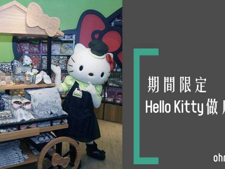 【銀河唯一】同Hello Kitty齊齊玩轉超市 @ 西環一田