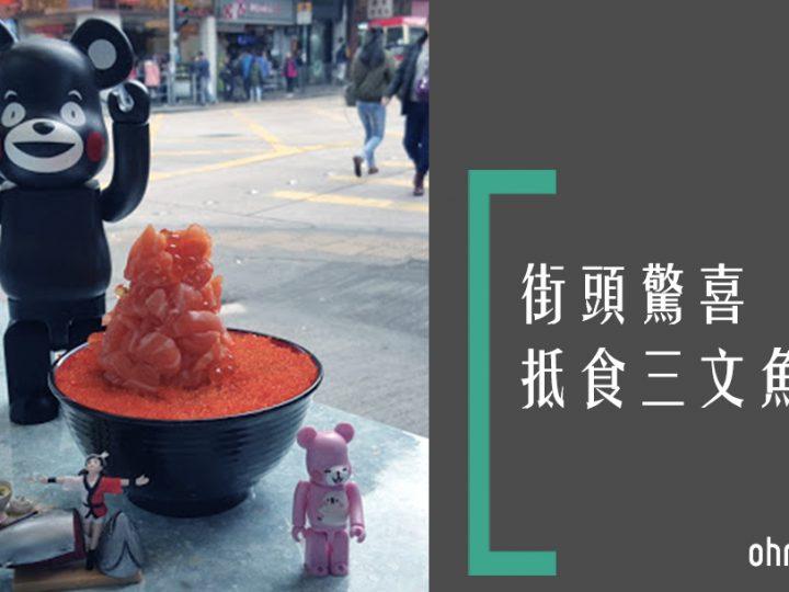 【一柱擎天三文魚】人來人往食丼丼 @ 九龍城