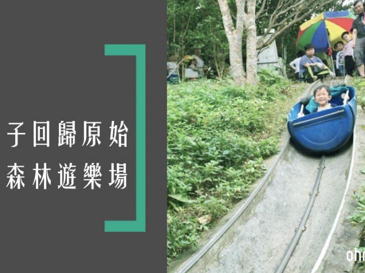 【假日農場】瘋玩最原始森林遊樂場