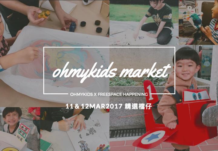 ohmykids Market x 自由約 11&12/3/2017 精選檔仔