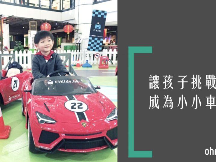 【我是小車手】駕駛F1兒童格蘭披治賽車