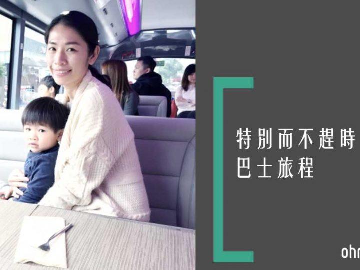 【水晶巴士】親子遊車河! 水晶巴士美景美食團