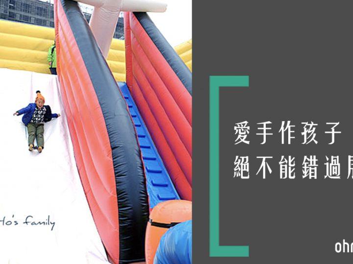 [台北展覽]2017世界兒童手作藝術節~從早玩到晚一票到底