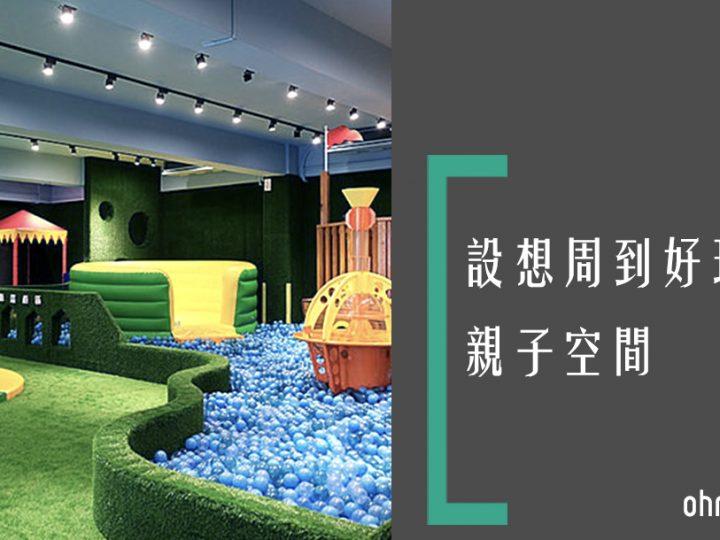 [新竹親子餐廳]從裡玩到外~極大空間孩子放電好去處