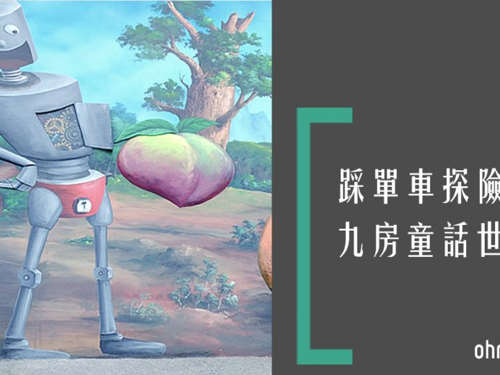 [台中親子景點]新亮點!親子單車尋找童話3D彩繪村!