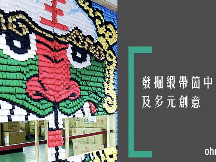 [彰化親子景點]編織紗線間的幸福,亞洲首座緞帶博物館~