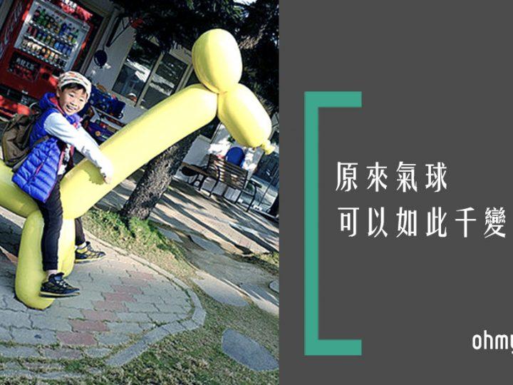 [台中親子景點]玩氣球、樂DIY,歡樂氣球王國~