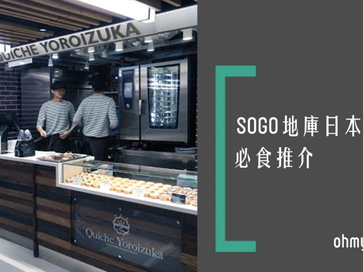 【SOGO變新食街】地庫掃日本小食~5強推介