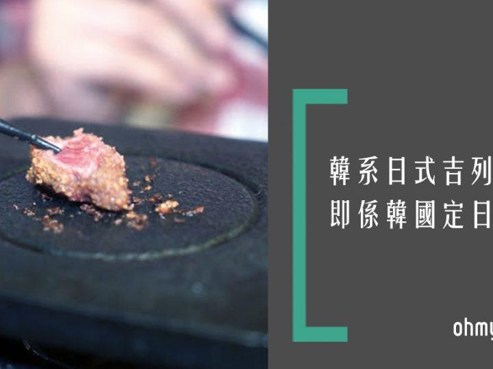 【韓系日式乜東東?】吉列牛專門店 ~ 我哋真係唔識食