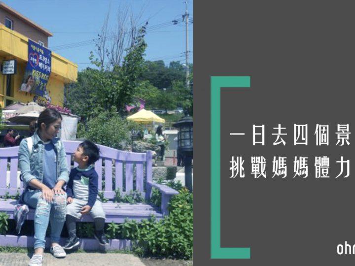 【超充實!】一日玩盡四大親子景點@首爾親子遊
